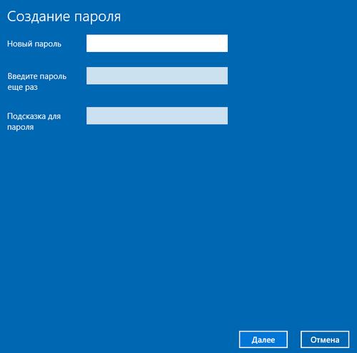Як поставити пароль Windows 10